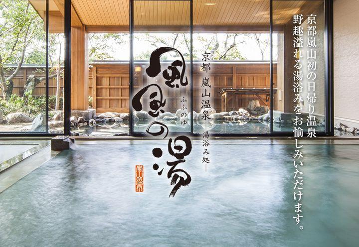 嵐山温泉 風風の湯