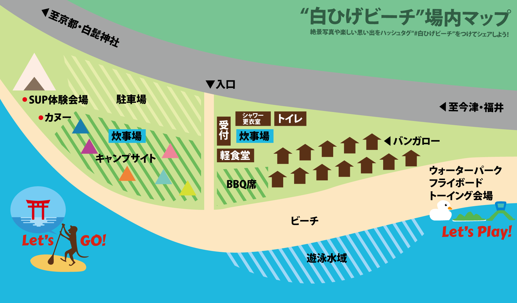 白ひげビーチ場内MAP